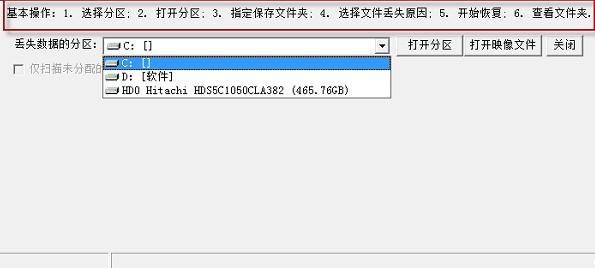 慧龙数据恢复软件截图