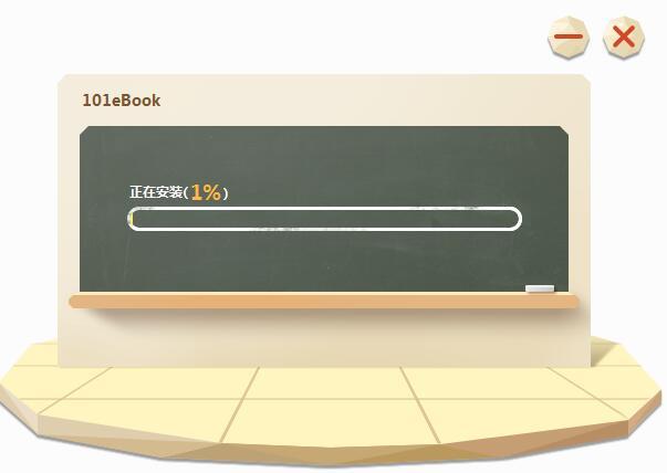 101电子课本截图