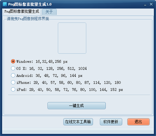 Png图标像素批量生成截图1
