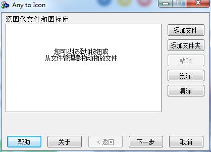 ico图标转换器