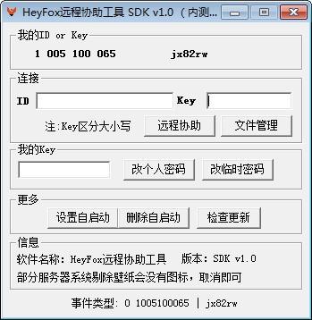 HeyFox远程协助工具截图
