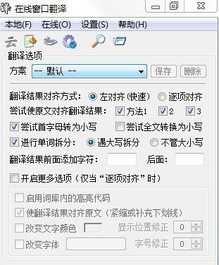在线窗口翻译