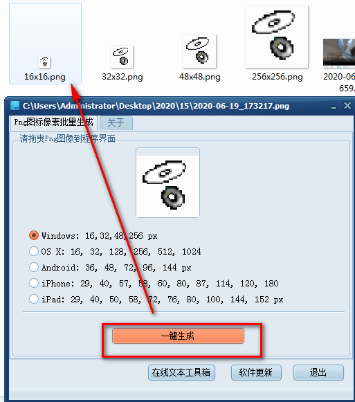 Png图标像素批量生成截图