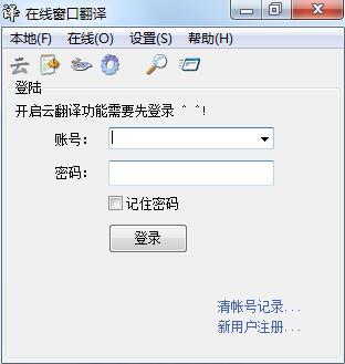 在线窗口翻译截图