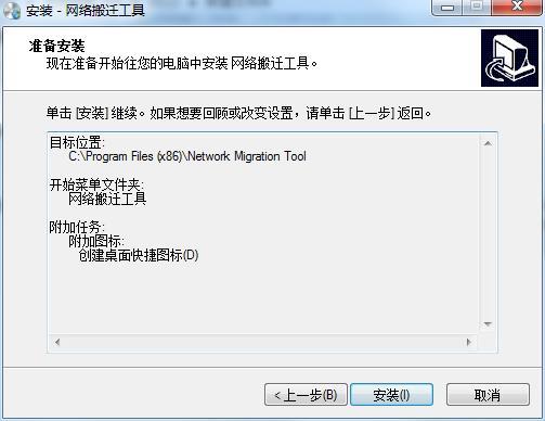 网络搬迁工具截图