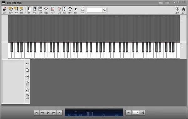 弹琴吧播放器截图1
