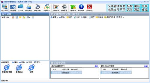 天健文件管理系统截图1