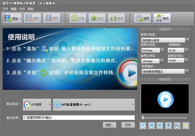 新星Avi视频格式转换器
