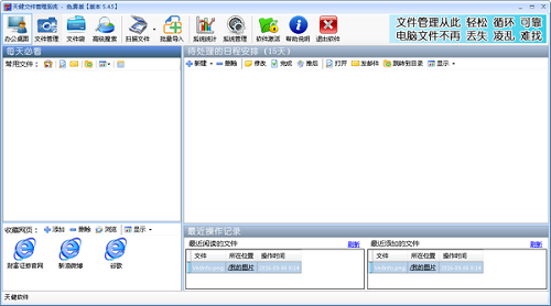天健文件管理系统截图
