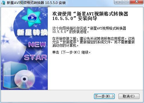 新星Avi视频格式转换器截图