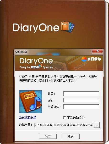 东日DiaryOne截图1