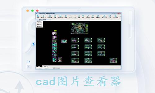 CAD图纸查看器截图