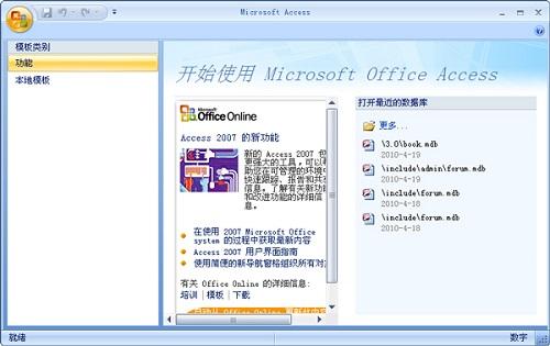 Microsoft Access 2007截图1