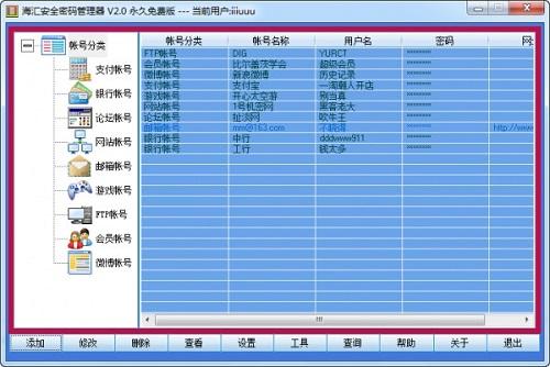 海汇安全密码管理器截图1