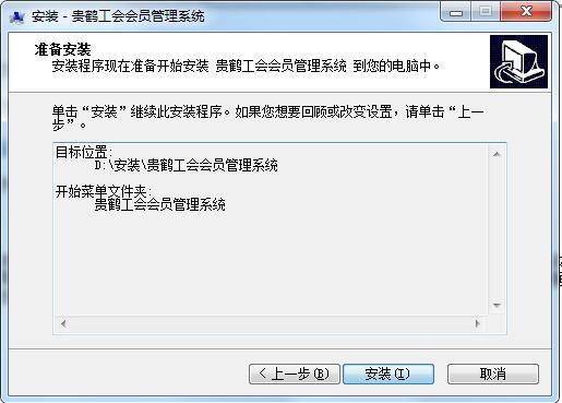 贵鹤工会会员管理系统截图