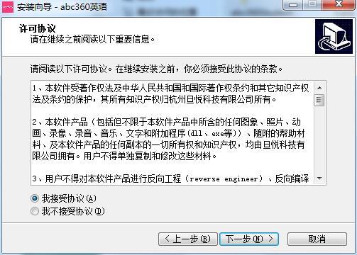 abc360英语截图