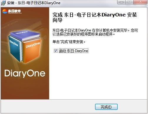 东日DiaryOne截图