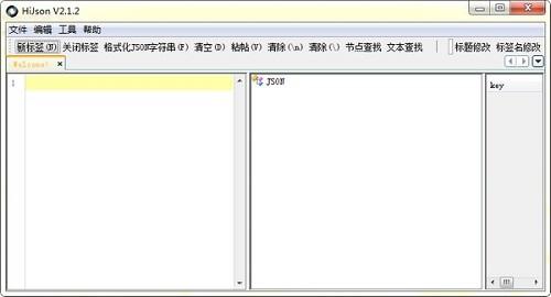 json格式化工具截图1