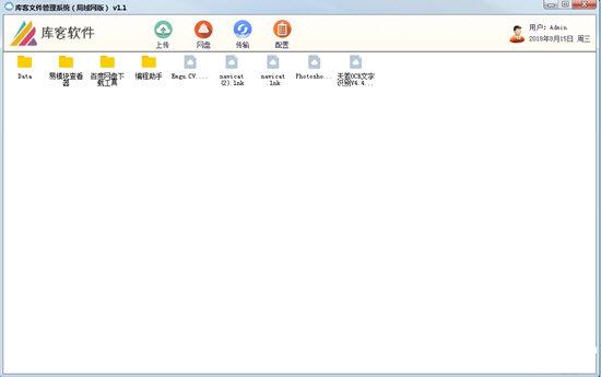 库客文件管理系统截图