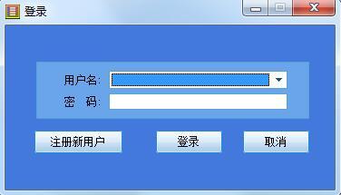 海汇安全密码管理器截图