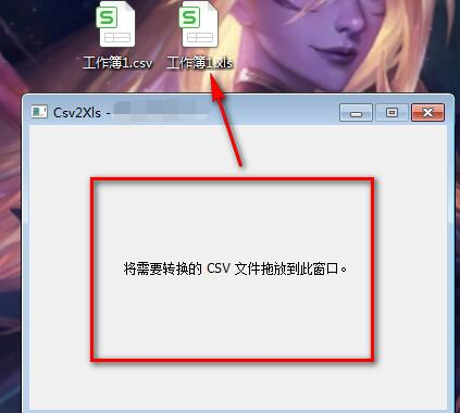 gcsv2xls截图