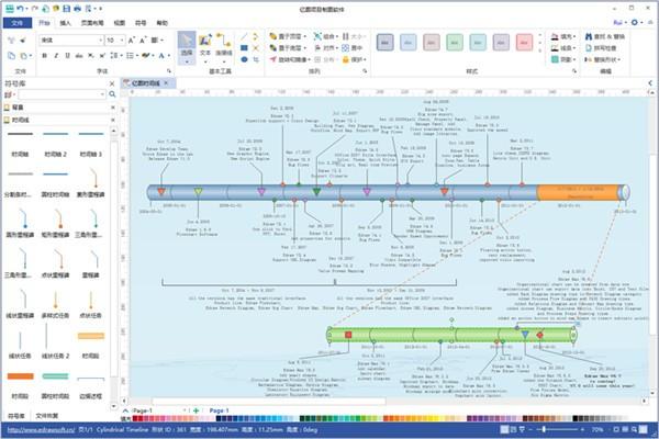 亿图项目制图软件截图