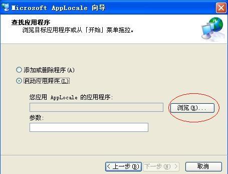 Microsoft Applocale截图