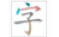 汉画汉字教学软件段首LOGO
