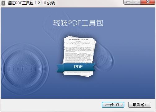 轻狂PDF工具包截图1