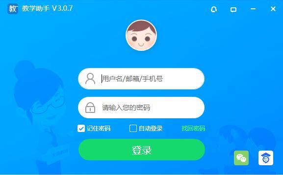 扬州教育云教学助手截图1