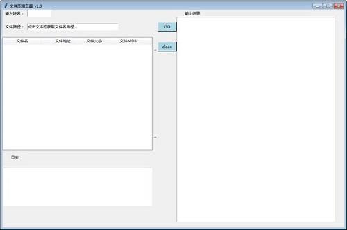 文件压缩工具截图1