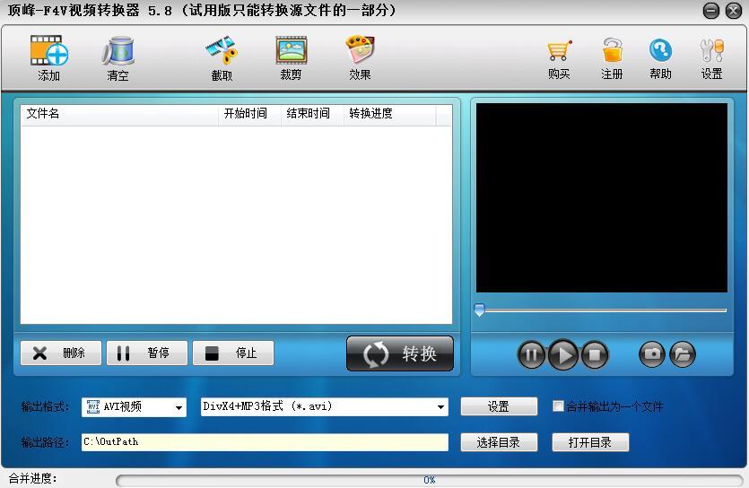 顶峰F4V视频转换器截图