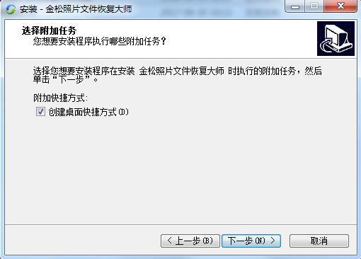 金松照片文件恢复大师截图