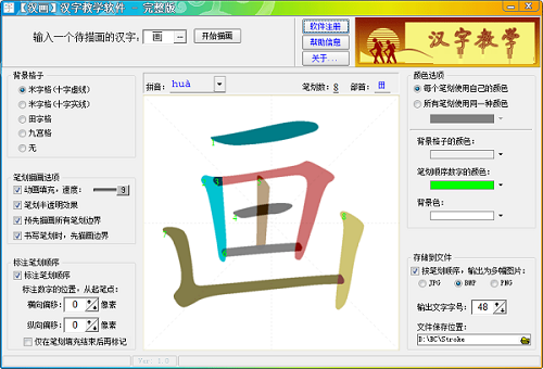 汉画汉字教学软件截图