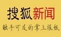搜狐新闻段首LOGO