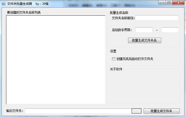 文件夹批量生成器截图