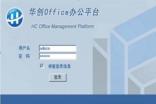 华创Office办公平台截图1