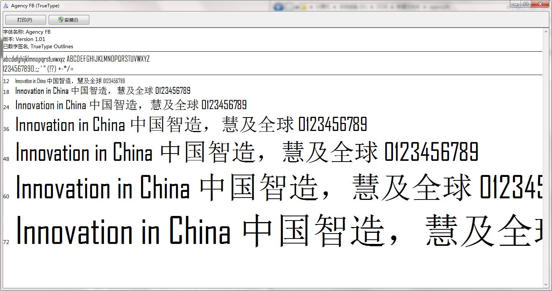 agencyfb字体截图