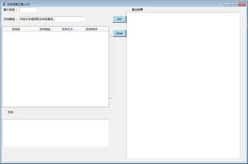文件压缩工具截图