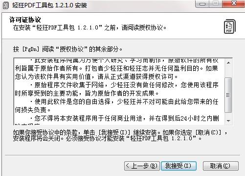 轻狂PDF工具包截图