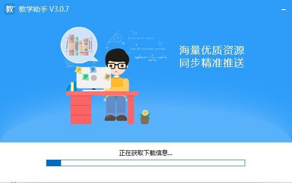 扬州教育云教学助手截图