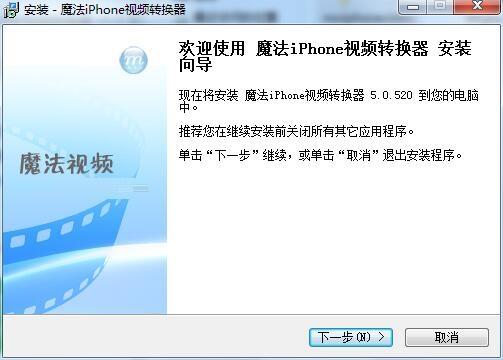 魔法iPhone视频转换器截图
