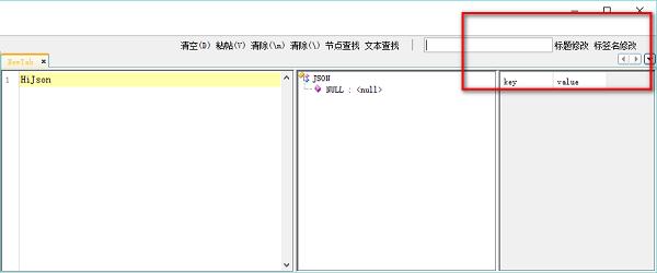 json格式化工具截图