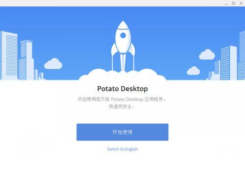 Potato截图1