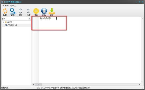 TXT文件管理系统截图