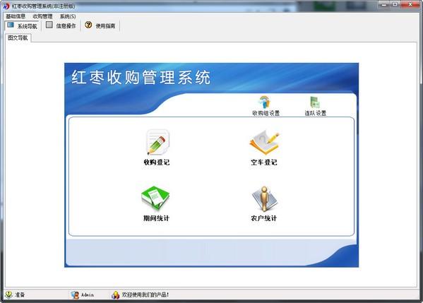 宏达红枣收购管理系统截图1