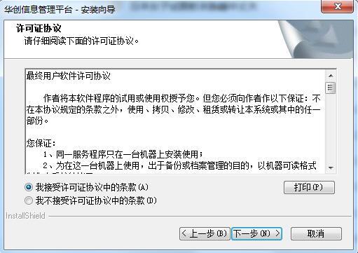 华创Office办公平台截图