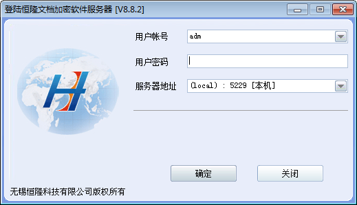 恒隆文档加密软件截图