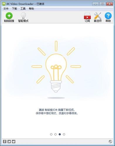 4k Video Downloader(网络视频下载器)截图1
