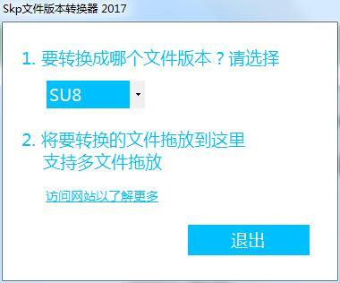 Skp文件版本转换器截图